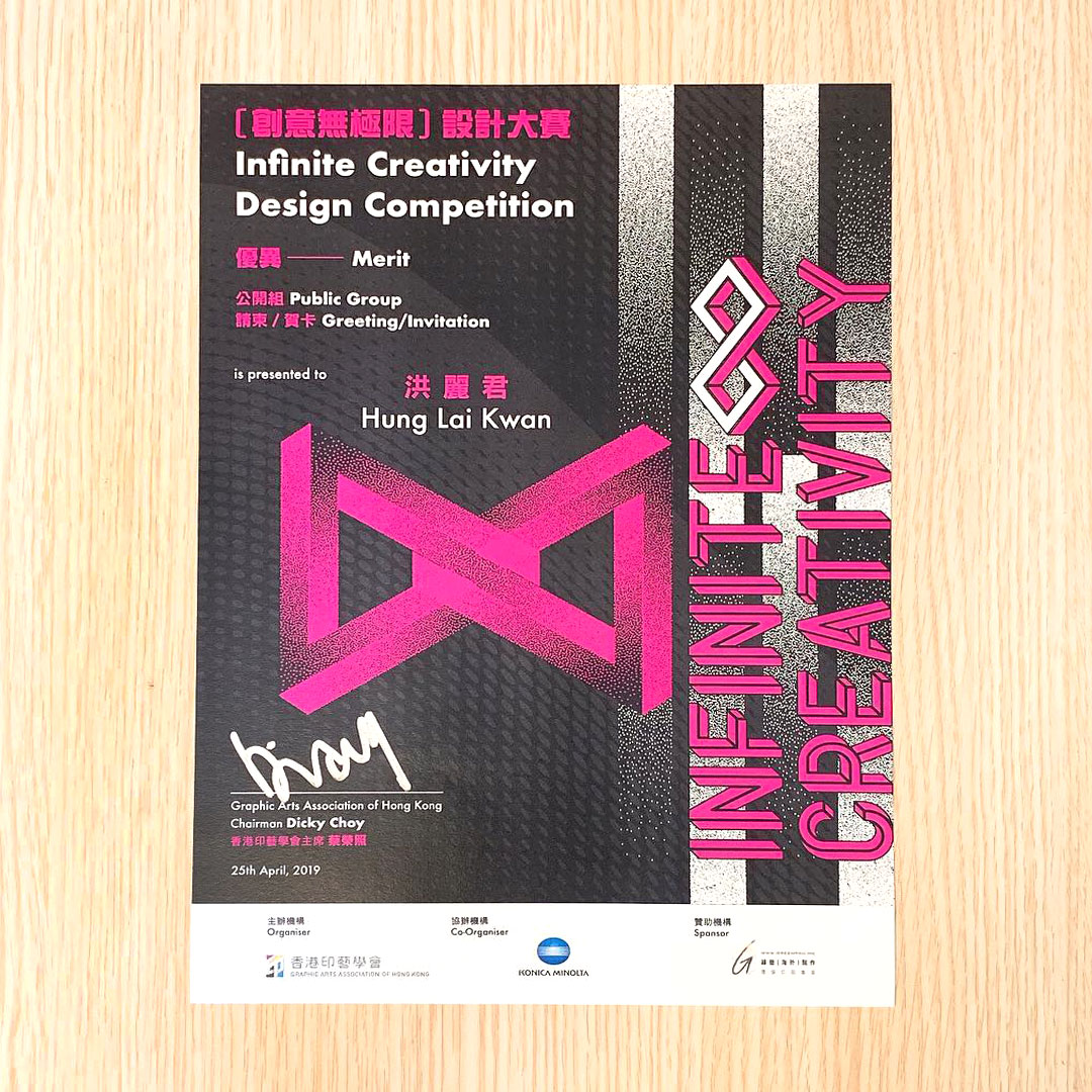 Infinity Creativity Design Competition – Merit Awards